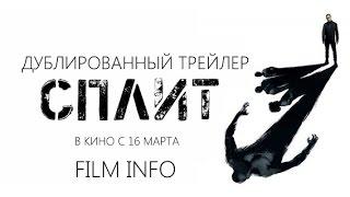 Сплит (2016) Трейлер к фильму (Русский язык)
