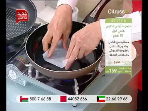 Happy Call | Citrusstv.com | طقم أدوات الطبخ الماسية 10 قطع