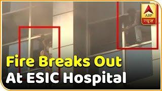 Mumbai: 6 Dead As Fire Breaks Out At ESIC Hospital | Mumbai Live | ABP News