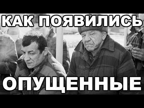 Как и когда на советских зонах появились опущенные