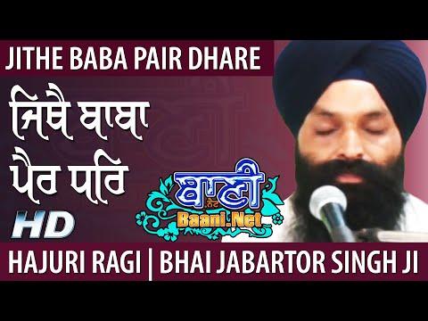 Jithe-Baba-Pair-Dhare-Bhai-Jabartor-Singh-Ji-Sri-Harmandir-Sahib-Jamnapar