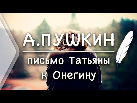 А.С.Пушкин - Письмо Татьяны к Онегину (Стих и Я)