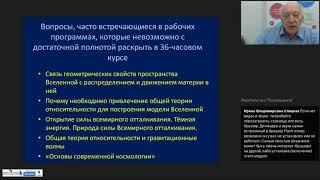 Астрономия в современной школе. 10, 11 классы
