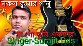 ma go tumi ekbar khoka bole dako/kumar sanu/ karaoke cover/by Surajit das