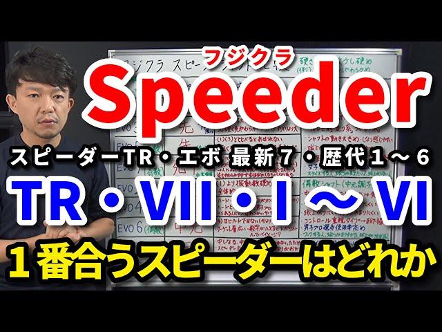 一番合うスピーダーはどれか?TRとエボリューションVII(7)&歴代モデルVI(6)・V(5)・IV(4)・III(3)・II(2)・I(1)・Speeder・EVO・エボ【クラブセッティング】吉本巧