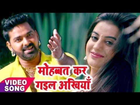 मोहब्बत कर गईल - Pawan Singh - Superhit Film (SATYA) - Mohabbat Kar - Bhojpuri Romantic Songs 2017