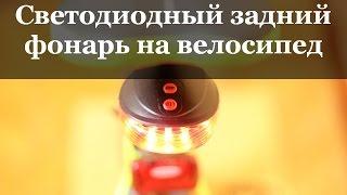 Светодиодный задний фонарь для велосипеда, обзор фары с лазером / посылка из Китая / AliExpress(Купить --- http://ali.pub/he8do Самый популярный фонарь-кнопка --- http://ali.pub/us9vz Простая фара --- http://ali.pub/j1d7l / Высокая фара..., 2015-06-11T00:01:25.000Z)