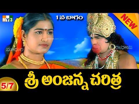 అంజన్న చరిత్ర మొదటి భాగం  - Anjanna charitra  - 1 - 5/7 - Lord Hanuman Charitra || Hanuman Chalisa