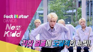Gambar cover NewKidd cover BTS BLK (G)I-DLE Twice PENTAGON x2 Freestyle  - 팩트iN스타