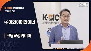 [제3회 K-BIC STAR DAY] 투자유치 IR_코…