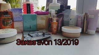 Огляд розпакування замовлення avon 13/2019