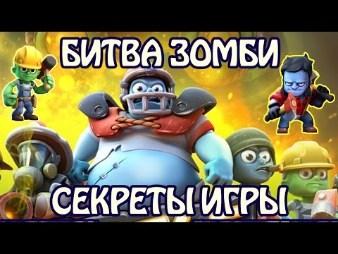Битва Зомби: Секреты игры