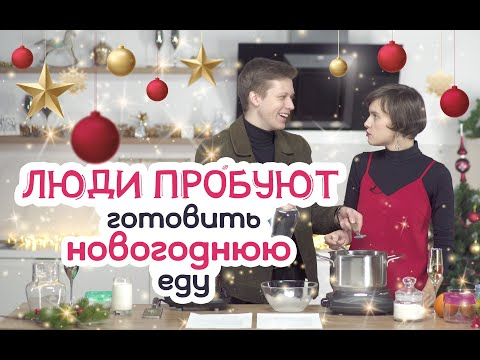 Видео: ЛЮДИ ПРОБУЮТ готовить новогодние блюда разных стран! [Рецепты Bon Appetit]