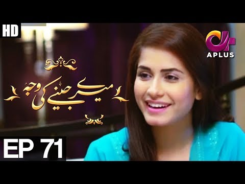 Meray Jeenay Ki Wajah - Episode 71  | A Plus ᴴᴰ Drama | Bilal Qureshi, Hiba Ali, Faria Sheikh