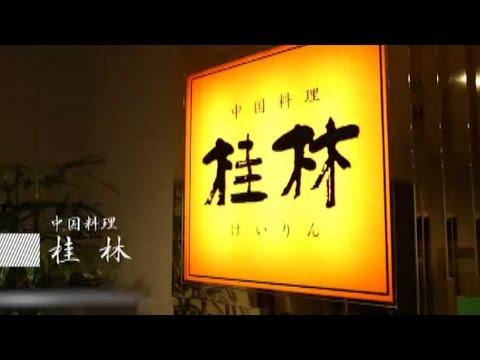 【秋冬旅セール】人気店『桂林』の夕食バイキング付き宿泊プラン♪
