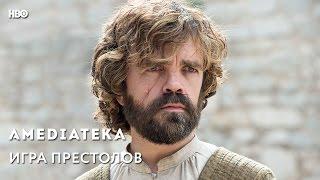 Игра Престолов | Game Of Thrones | Говорят Герои