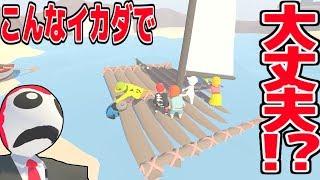【ヒューマンフォールフラット】こんなイカダで大丈夫!?海へ行けるか!?【human fall flat:赤髪のとも】6