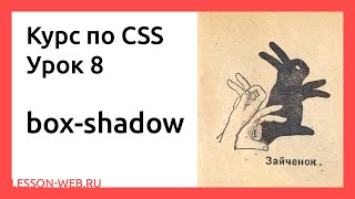 CSS. Урок 8.  box-shadow
