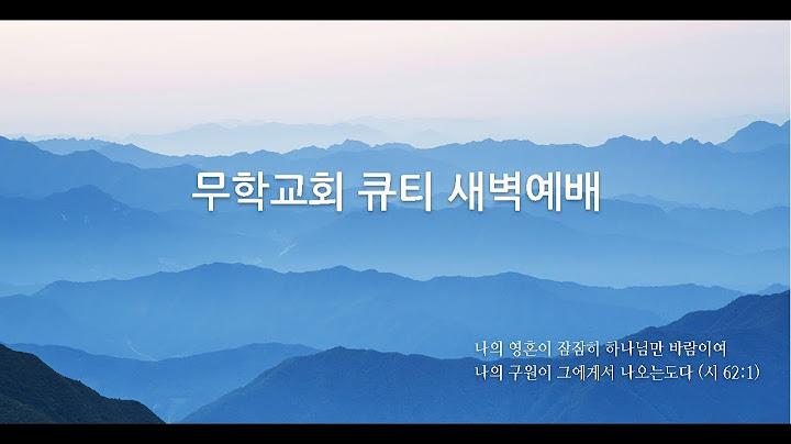 20210406 무학교회 큐티 새벽기도회