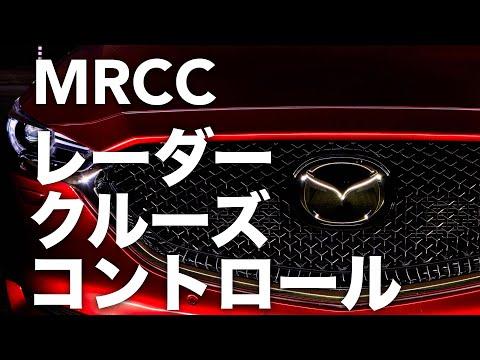 MRCCで高速追従走行は快適そのもの Mazda CX-5