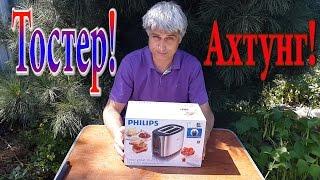 Часть 1.Philips HD2658. Хороший тостер.  Выбор тостера. Обзор тостера Philips.