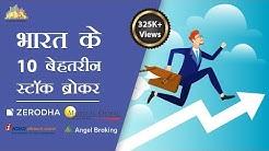 भारत के 10 बेहतरीन स्टॉक ब्रोकर, Top 10 Stock Brokers in India (in Hindi)