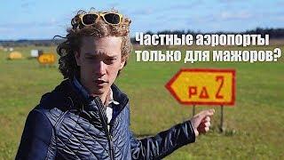 Что Такое Частные Аэродромы И Кто На Них Летает.