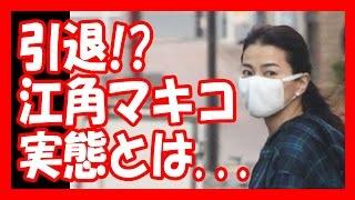 江角マキコが芸能界を引退する事実を認めました。 ショムニの印象が強く...