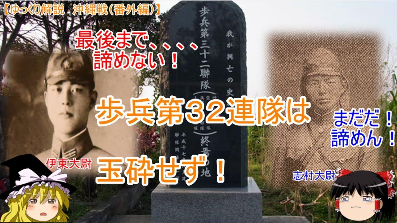 【ゆっくり解説】沖縄戦 番外編 歩兵第32連隊終戦記(その後の沖縄戦)