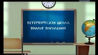 Диалог поколений: молодые педагоги в петербургских школах