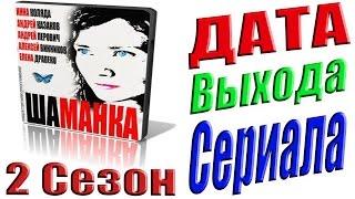 Шаманка 2 Сезон Дата Выхода Сериала #Шаманка