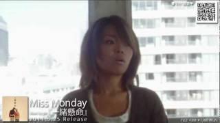 【PV】 一緒懸命 / Miss Monday