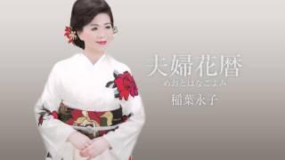 稲葉永子待望のニューシングル! ダイナミックな歌声が魅力の稲葉永子。...