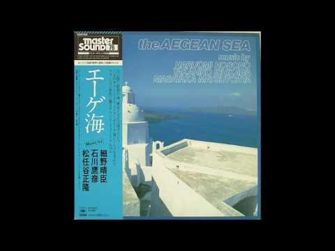 Haruomi Hosono The Aegean Sea Full Album