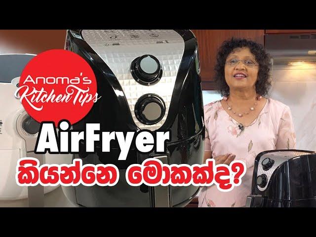 Air Fryer කියන්නේ මොකක්ද? - Anoma's Kitchen Tips #85