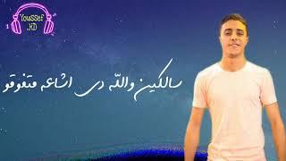 حاله واتس ¦حلقولو¦من مهرجان شقلط واجرى