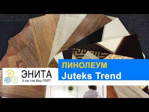 ЛИНОЛЕУМ Juteks Trend 2019 - Enita.com.ua
