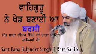 Sant Baba Baljinder Singh Ji Rara Sahib wale , Barsi Samagam Baba Isher Singh ji
