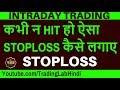 कभी न HIT हो ऐसा STOPLOSS कैसे लगाए - Intraday trading - in hindi