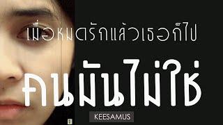 คนมันไม่ใช่ - KEESAMUS [ Official Lyric Video ]