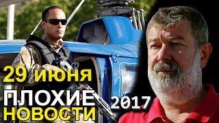 Вячеслав Мальцев | Плохие новости | Артподготовка | 29 июня 2017