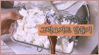 [요리로그] 밥솥으로 실패없는 그릭요거트 만들기
