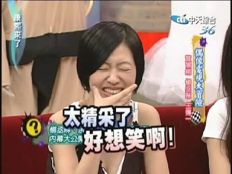2007.06.11康熙來了完整版  偶像電視大冒險-賀軍翔、楊丞琳、王傳一