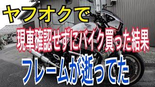[モトブログ]#7 ヤフオクでバイク買った話 thumbnail