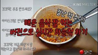 매운음식 잘 먹는 버전으로 실시간 하는척 하기||제발 고정댓 좀 읽어주세요ㅠㅜ||까르보나라 불닭 볶음면/ 출처: 새벽숲🍀