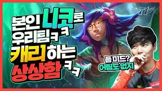 Teddy's Neeko is just as good as Faker's [Translated] [T1 Stream Highlight]