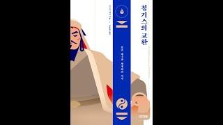 권용철의 역사책 소개 9편 - 칭기스의 교환