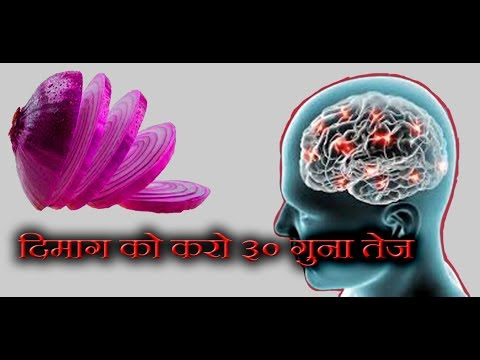 [Hindi]How to make your brain 30 times faster with onion/digital jankari/usefullness of Onion