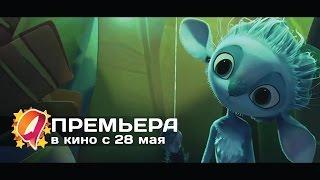 Хранитель луны (2015) HD трейлер | премьера 28 мая