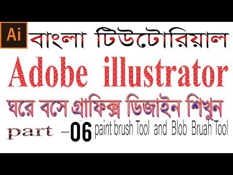 #MakeBangla, #Sadequl Islam, How To Use Paint Brush Tool  And Blob Brush Tool. Bangla  Tutorial.